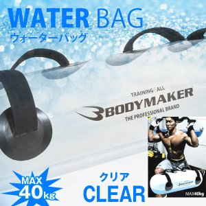 送料無料ウォーターバッグ40kgクリア (トレーニング,重量,重心,水使用,重心移動,体幹強化,水量調整可能,体幹バランス,MAX40kg)|premium-pony