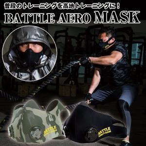 バトルエアロマスク(高地トレーニング 低酸素トレーニング 無酸素運動 呼吸に負荷 トレーニングマスク スタミナ強化 持久力アップ)|premium-pony