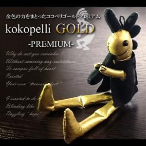 ココペリ史上No.1「ゴールド」金色がついに登場! 今度のゴールドは「フェイクレザー」仕様でゴージャ...