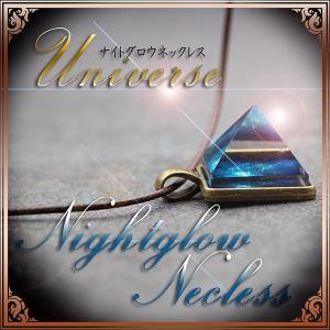 ユニバースナイトグローネックレス (男女兼用,太陽の光を吸収,夜光る,ピラミッド型ネックレス,ペンダント,開運ネックレス,運気上昇,カットガラス) premium-pony