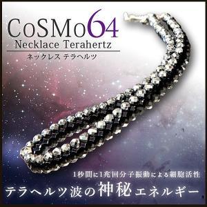 CoSMo64(コスモ64)-テラヘルツネックレス-(男女兼用,terahertz,64面カット,パワーストーン,アクセサリー,ファッション,テラヘルツ波) premium-pony