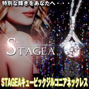 STAGEA(ステージア)キュービックジルコニアネックレス (レディース Cジルコニア 開運ネックレス 幸運 金運 品質保証書付き)|premium-pony