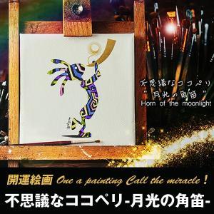 不思議なココペリ-月光の角笛- (開運絵画 A4サイズ 開運 アート 絵画 恋愛運 金運 幸運 インディアンの精霊 幸せの靴 エナジーサイン)|premium-pony