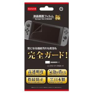 液晶画面フィルム極「Switch用」 (スイィッチ,国産品,高透明度,気泡吸収,指紋防止,三重フィルム構造,貼り直し可能) premium-pony