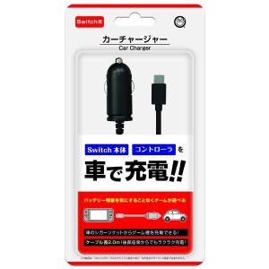 カーチャージャー「Switch用」 (ドライブ,旅行,車でSwitch本体が充電できる,シガーソケッ...