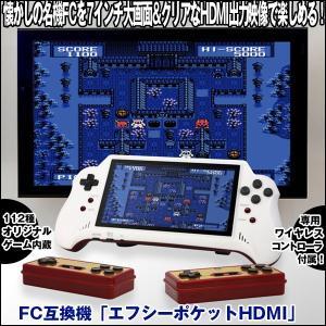 送料無料!FC互換機「エフシーポケットHDMI」(ファミコン 7インチ大画面 HDMI出力 112種オリジナルゲーム搭載 ワイヤレス専用コントローラ2個付属)|premium-pony