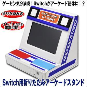Switch用「折りたたみアーケードスタンド」(任天堂スイッチ アーケードゲーム 筐体 ゲームセンター プレイしたまま充電 軽量 背面空気穴)|premium-pony