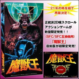 SFC/SFC互換機用「魔獣王」(スーパーファミコン 2D ...