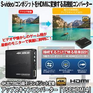 4K出力対応S端子/コンポジット変換アップスキャンコンバーター「TSCHDMI4」(アナログ RCA...