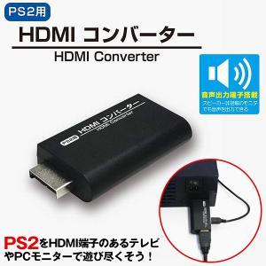 PS2用HDMIコンバーター(PS2専用 ゲーム ゲーマー プレステ2 プレイステーション2 接続コ...
