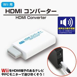 Wii用HDMIコンバーター(Wii専用 Wii ゲーム ゲーマー 任天堂 接続コネクタ 変換 テレ...