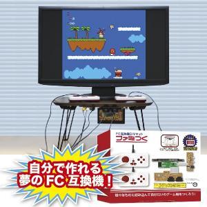 FC互換機DIYキット「ファミつく」(ファミコン,自作ファミコン,オリジナル製作,88タイトル内蔵,テーブルに,壁紙に,雑貨に)