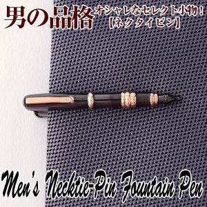 メンズネクタイピン「万年筆」(タイピン 紳士用 男性用 ギフトボックス入り プレゼント 贈り物 父の日ネク タイアクセサリー)|premium-pony