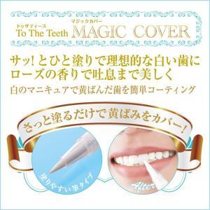トゥザティース「マジックカバー」 (歯の黄ばみ,歯の汚れ,歯を白く,歯のマニキュア,簡単コーティング,ホワイトニング,デンタルケア,口臭対策,白い歯)|premium-pony