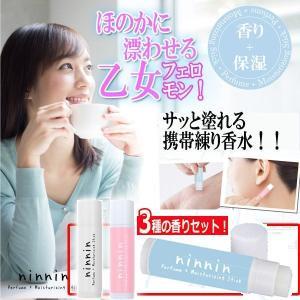 女子力スティックタイプ練り香水「ナンナン」3種の香りセット(魅力的 女子力 リップクリームサイズ キュート フェロモン 乙女) premium-pony