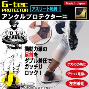 G-tecアンクルプロテクター(左右兼用)(瞬発力 フットワーク 甲 足首 ダメージ 衝撃吸収 肉体トラブル パワー 熱可塑性エラストマー)|premium-pony