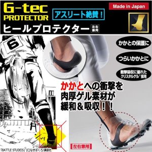 G-tecヒールプロテクター(左右兼用)(止まる 走る 歩く かかと 肉厚ゲル ダメージ 衝撃吸収 トレーニングギア パワー)|premium-pony