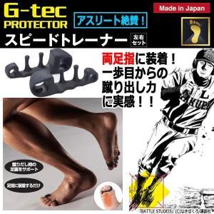 G-tecスピードトレーナー(左右セット)(伸縮ゲル 蹴り出し 瞬発力 ダッシュ 足底筋群 俊足 足指 パワー 運動能力)|premium-pony