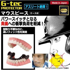 G-tecマウスピース(専用ケース付)(顎 首 食いしばり 覚醒 インパクト 食いしばる 衝撃負荷 奥歯 パワー 運動能力)|premium-pony