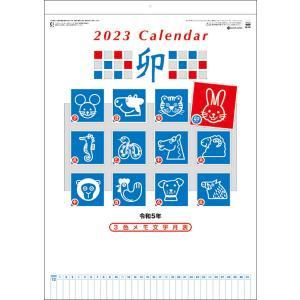 2019年3色メモ付文字月表 カレンダー|premium-pony