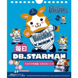2020年卓上 万年日めくりDBスターマン(横浜ベイスターズ)カレンダー|premium-pony