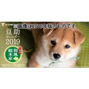 2019年JSDF 陸・海・空(自衛隊)カレンダー|premium-pony