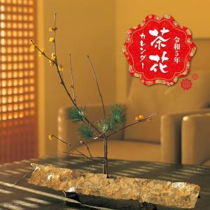 2020年MINIATURE LIFE CALENDARカレンダー|premium-pony