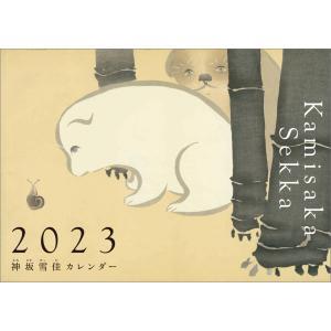 2020年黒井健カレンダー|premium-pony