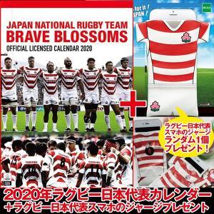 ラグビー日本代表・・・感動をありがとう!その勇姿は忘れない!」 今なら限定100本のみ「ラグビー日本...