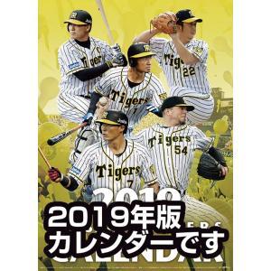 2020年阪神タイガースカレンダー|premium-pony