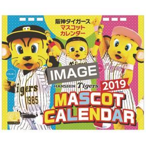2020年阪神タイガース マスコットカレンダー|premium-pony