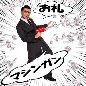 お札マシンガン (パーティーグッズ 新年会 余興 忘年会 パーティー演出 おすすめ おもちゃマシンガン ビックリいたずら)|premium-pony