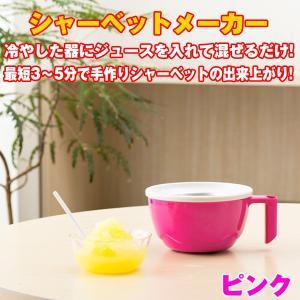 シャーベットメーカー(アイスクリームメーカー,ジュースを入れて混ぜるだけ,オリジナルデザート)...