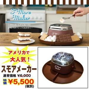 スモアメーカー(アメリカ大人気料理スモア,マシュマロ焼く料理,東京ディズニーランドレストランスモア料理,スモアデザート調理器) premium-pony