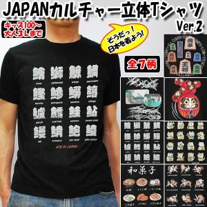 JAPANカルチャー立体TシャツVer.2(キッズ)(外国人 日本土産 子供用 和柄 将棋 浮世絵 だるま 寿司 招き猫 和菓子 相撲 特殊立体プリント)|premium-pony