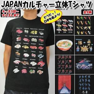 「そうだ、日本を着よう。」日本文化を楽しめるユニーク立体絵模様Tシャツ!外国の方へのお土産にも!  ...