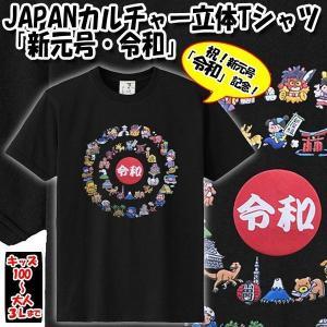JAPANカルチャー立体Tシャツ「新元号・令和」(令和 新元号 改元 れいわ 令和Tシャツ 外国人 おみやげ インバウンド 日本土産 )|premium-pony