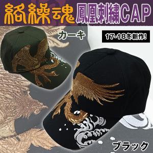 絡繰魂「鳳凰刺繍CAP」(メンズ帽子 ベースボールキャップ 帽子 和柄ブランドアパレル おすすめキャップ)|premium-pony
