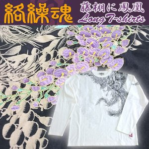 絡繰魂ロングTシャツ「藤棚に鳳凰」(メンズ,長袖Tシャツ,ロングスリーブ,和柄ロンT,からくりだましい,刺繍,抜き染プリント,コットン,綿100%)|premium-pony