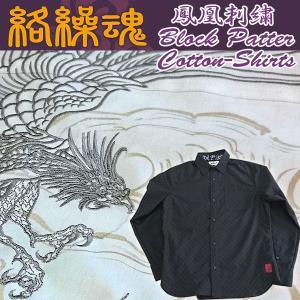 絡繰魂「鳳凰刺繍ブロック柄コットンシャツ」(メンズ,長袖,ロングシャツ,和柄,抜き染プリント,綿,刺繍&プリント,からくりだましい)|premium-pony