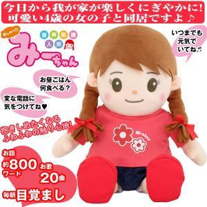 音声認識人形「おしゃべりみーちゃん」(おしゃべりする人形,歌を歌う人形,起こしてくれる人形,,敬老の日グッズ,|premium-pony