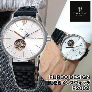 送料無料FURBO DESIGN自動巻きメンズウォッチ「F2002」(フルボ,メンズ,腕時計,機械式時計,レザーベルト,編みこみ,裏蓋スケルトン)|premium-pony