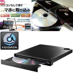 iphoneシリーズ/Android スマホ対応 CDダイレクトドライブ「CDレコWi-Fi」(音楽CD/PC不要/録音/5分/コピー/録り放題)