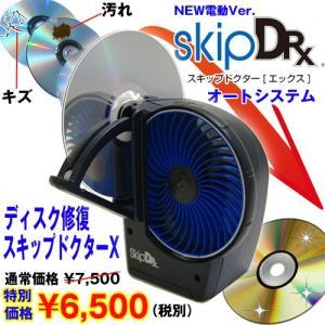 ディスクの修復キット「スキップドクター」にNew電動Ver登場!   キズ・汚れで、「音飛び」「画像...