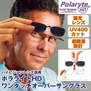 ハイビジョンレンズ採用 ポラライトHDワンタッチオーバーサングラス(偏光サングラス,ハイビジョンHDレンズ,メガネの上に装着,UV400カット超軽量)|premium-pony