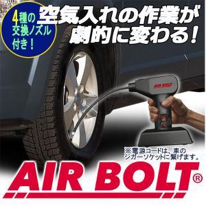 電動空気入れ「エアーボルトハンディ」(エアーコンプレッサー 軽量 簡単 自動車 エア注入 タイヤ ボール 交換ノズル DIY アウトドア)|premium-pony