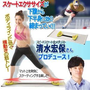 清水宏保プロデュース「スケルトアップ・スケーティーゴールド」 (送料無料 スケート パシュート エクササイズ)|premium-pony