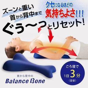 気持ちいい!ごろ寝3分で疲れた姿勢をぐうーっと押圧リセット!  スマホ・PC等による1日の姿勢の固ま...