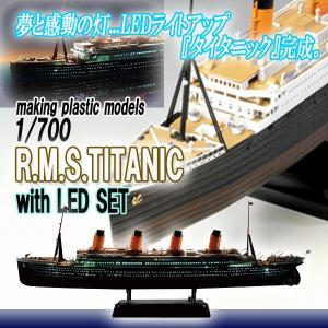 プラモデル1/700R.M.S.タイタニックLEDセット (塗装済 全長382mm ライトアップ ロ...