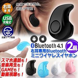 スマホ通話も音楽再生も!右耳専用Bluetoothミニワイヤレスイヤホン(2個) (ペアリング イン...